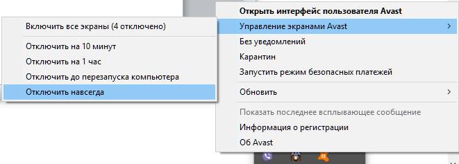 Во всплывающем меню выберите пункт «Управление экранами Avast» и задайте требуемый период отключения.