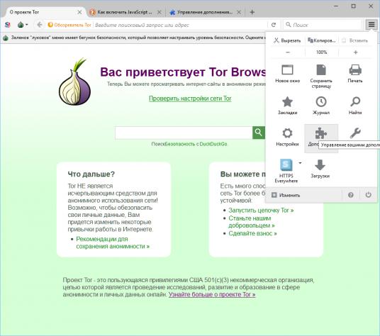 как включить поддержку javascript в tor browser